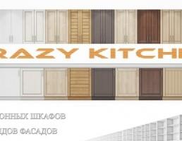 مجموعه کابینت آشپزخانه مدرن